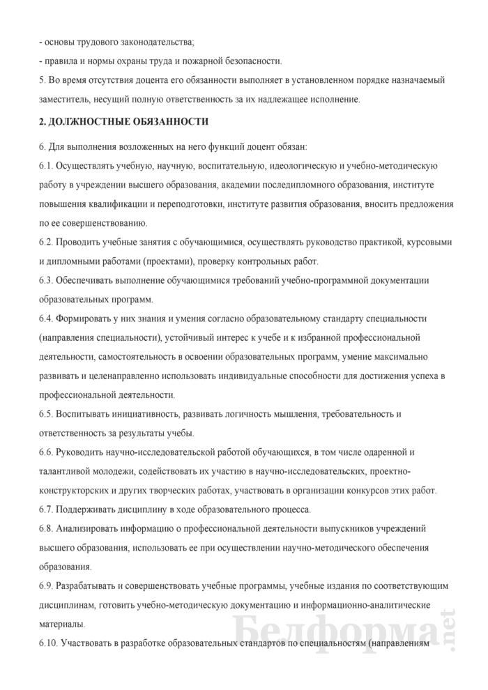Должностная инструкция доценту. Страница 2