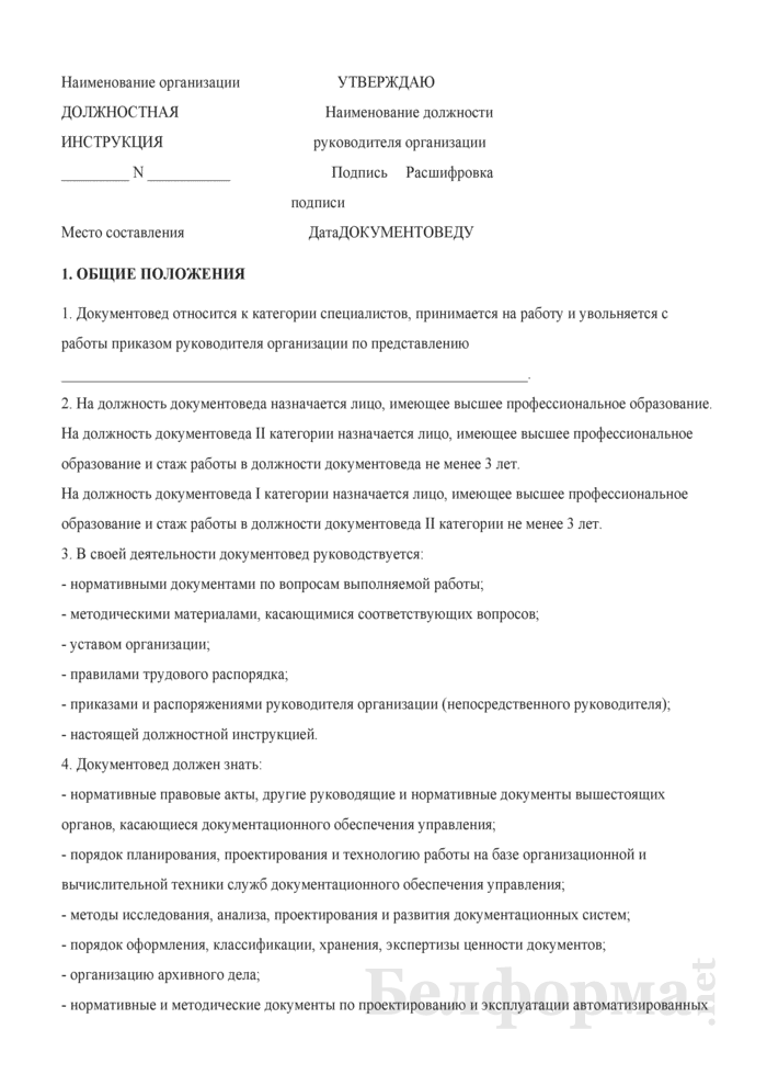 Должностная инструкция документоведу. Страница 1