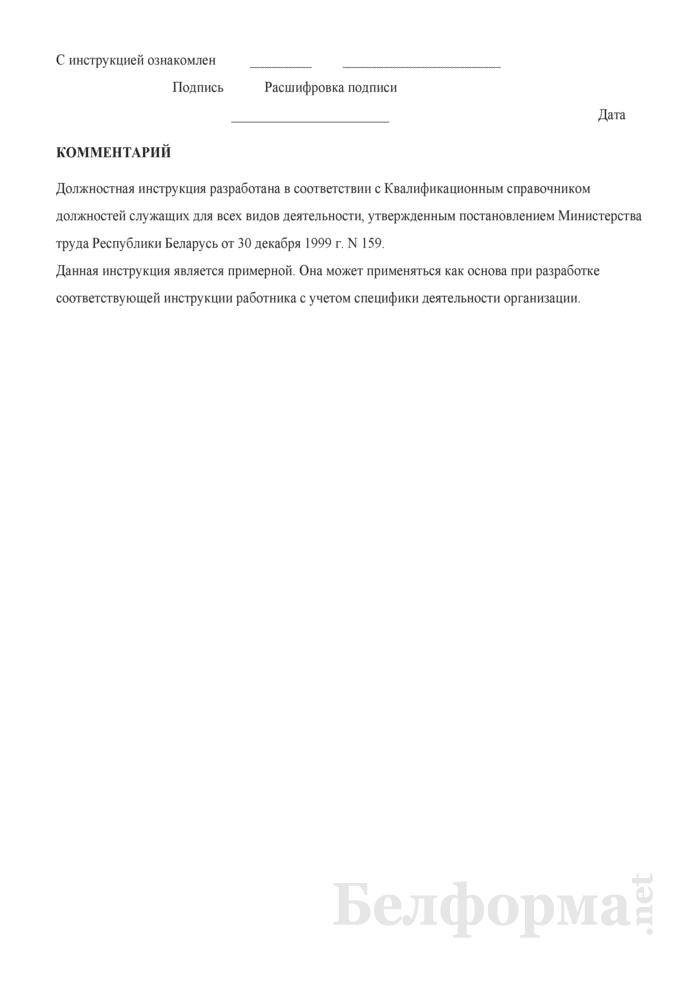 Должностная инструкция документоведу. Страница 5