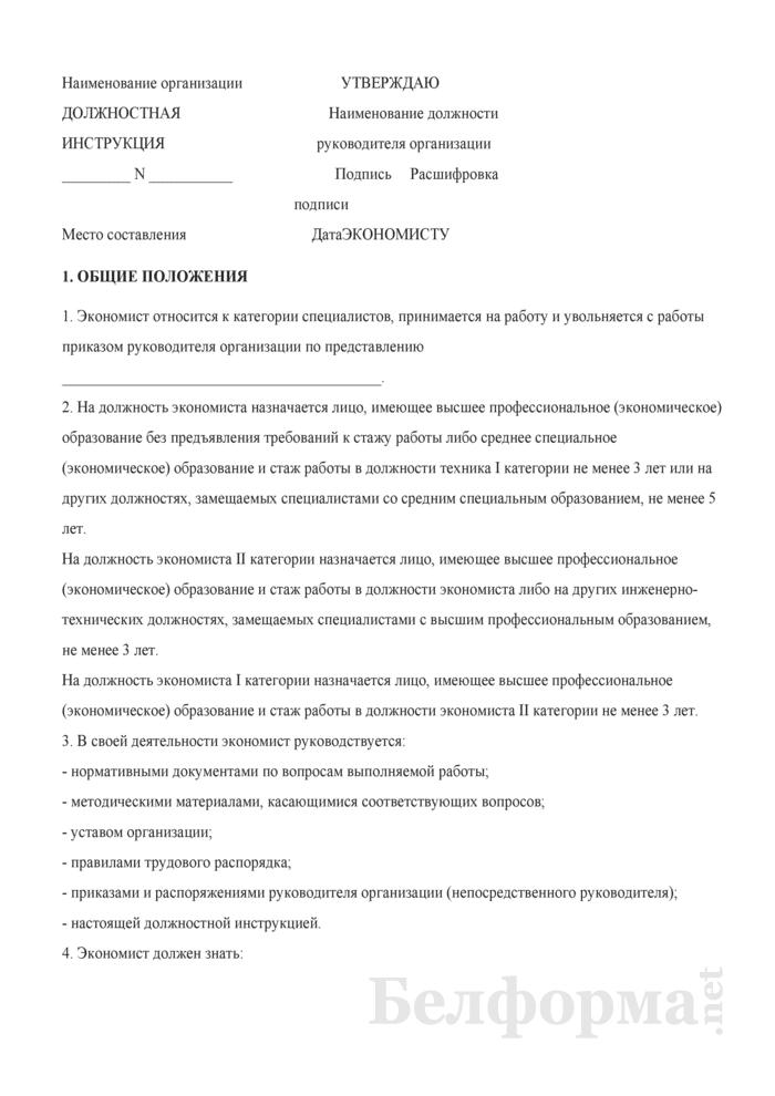 учреждения казенного инструкция образец 2015 должностная экономиста