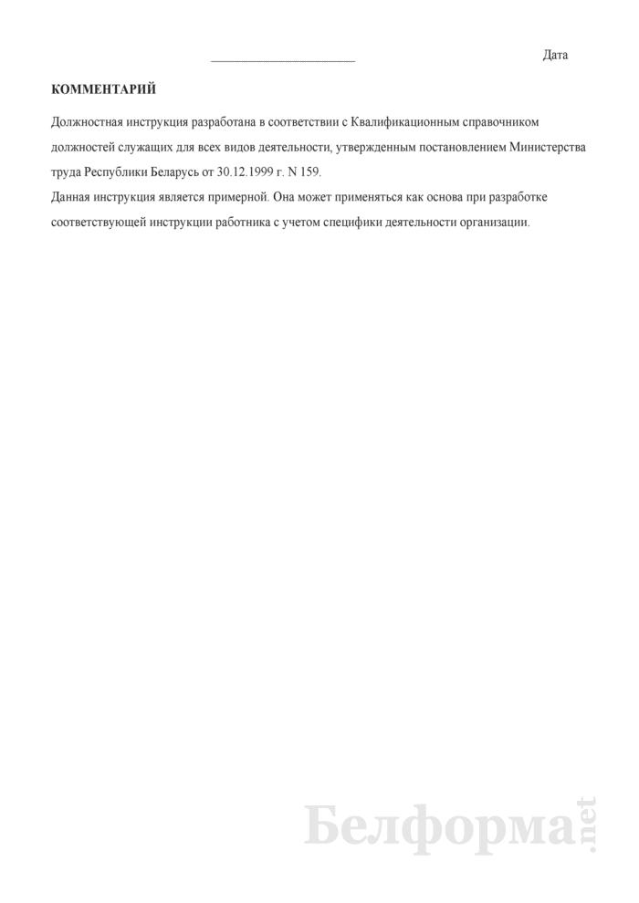 Должностная инструкция экономисту. Страница 6