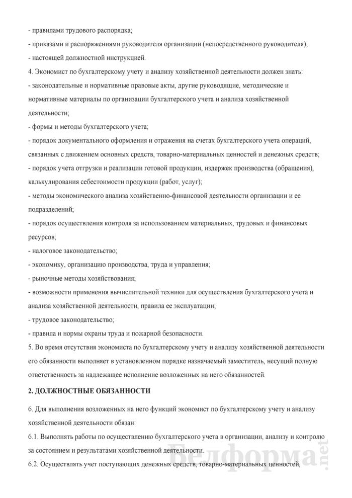 Должностная инструкция экономисту по бухгалтерскому учету и анализу хозяйственной деятельности. Страница 2