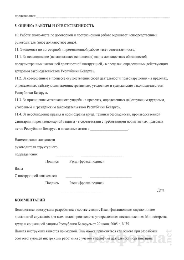 Должностная инструкция экономисту по договорной и претензионной работе. Страница 5