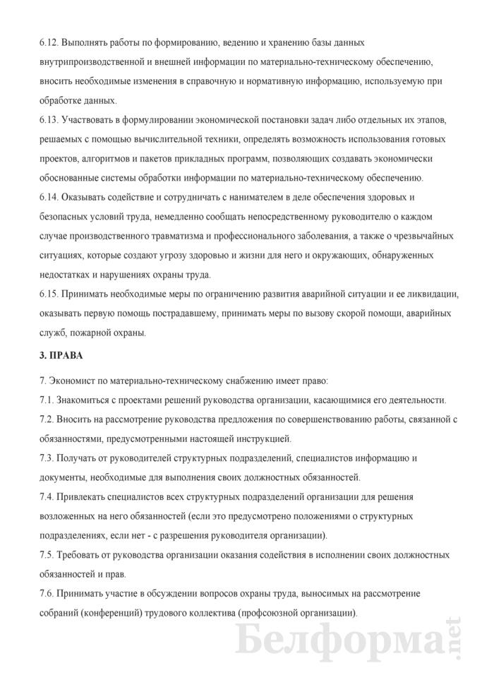 Должностная инструкция экономисту по материально-техническому снабжению. Страница 4