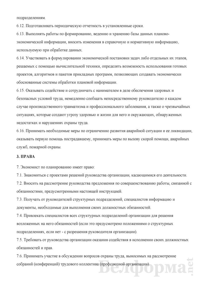 Должностная инструкция экономисту по планированию. Страница 4