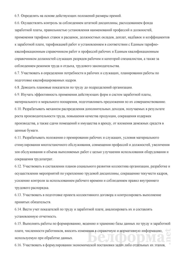 Должностная инструкция экономисту по труду. Страница 3