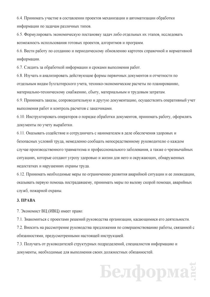 Должностная инструкция экономисту вычислительного (информационно-вычислительного) центра (ВЦ, ИВЦ). Страница 3