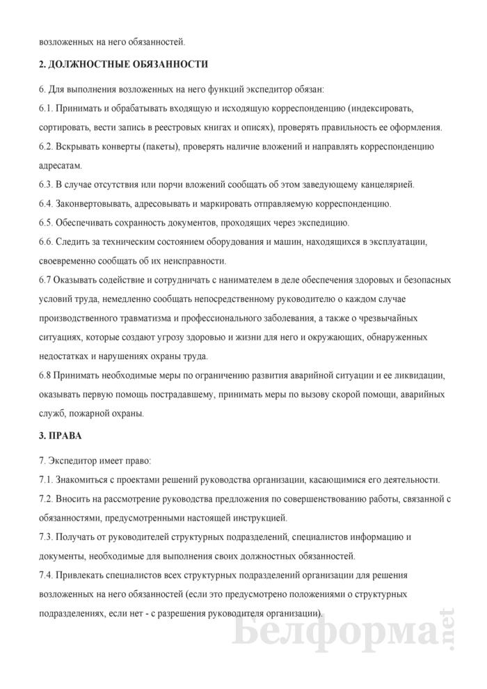 Должностная инструкция экспедитору. Страница 2
