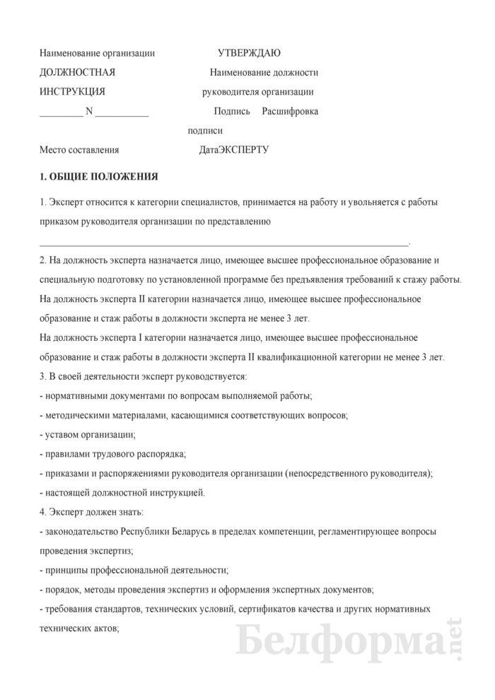 Должностная инструкция эксперту. Страница 1