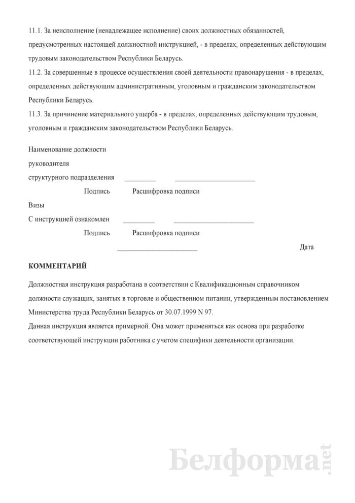 Должностная инструкция эксперту бюро товарных экспертиз. Страница 4