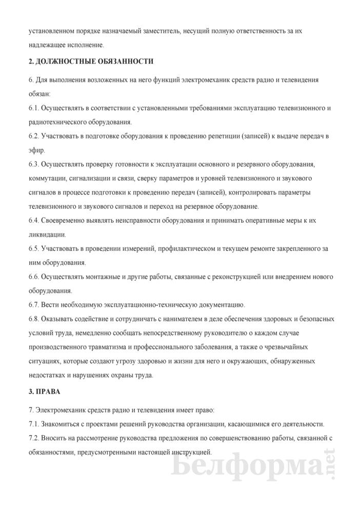 Должностная инструкция электромеханику средств радио и телевидения. Страница 2