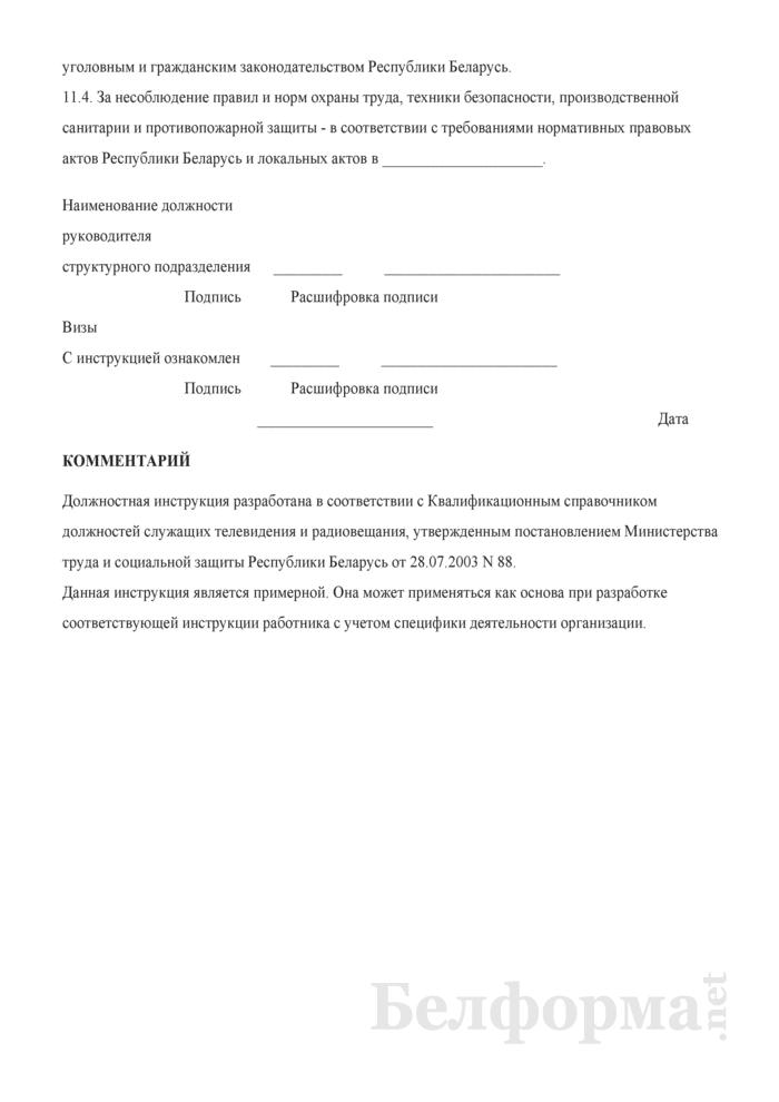 Должностная инструкция электромеханику средств радио и телевидения. Страница 4