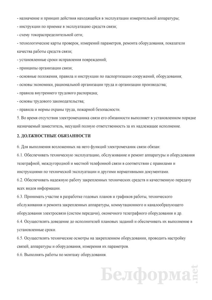 Должностная инструкция электромеханику связи. Страница 2