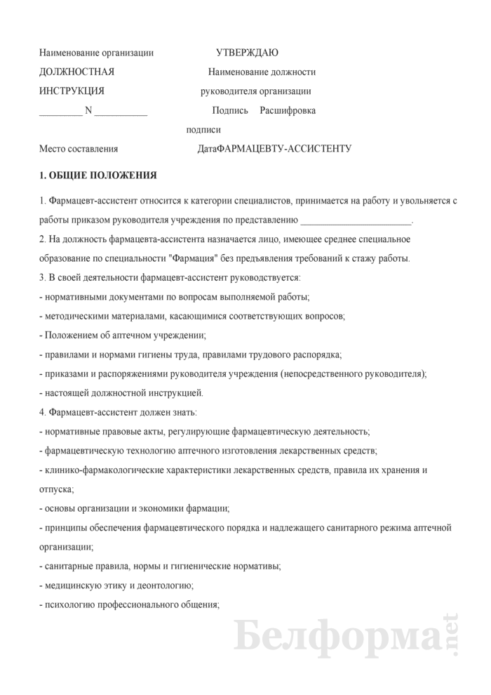 Должностная инструкция фармацевту-ассистенту. Страница 1