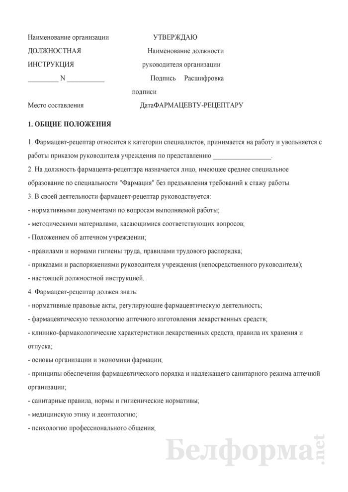 Должностная инструкция фармацевту-рецептару. Страница 1
