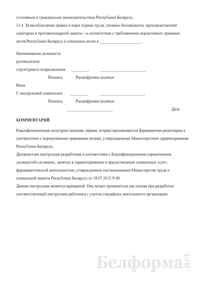 Должностная инструкция фармацевту-рецептару. Страница 4