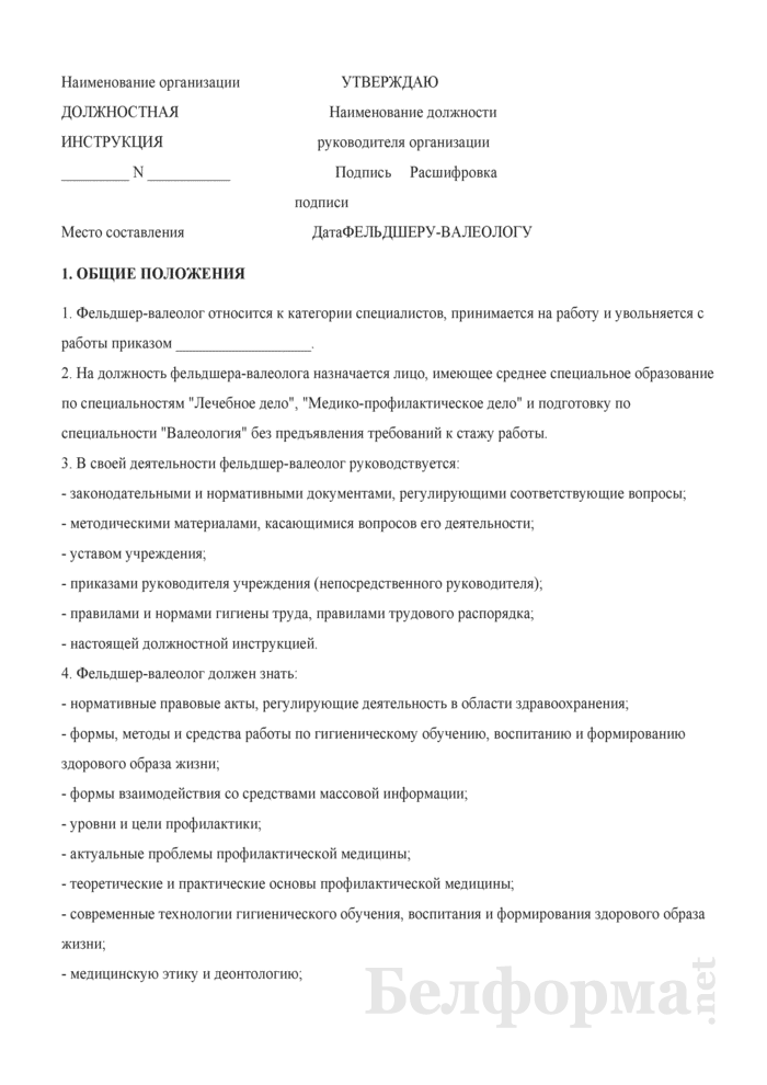 Должностная инструкция фельдшеру-валеологу. Страница 1