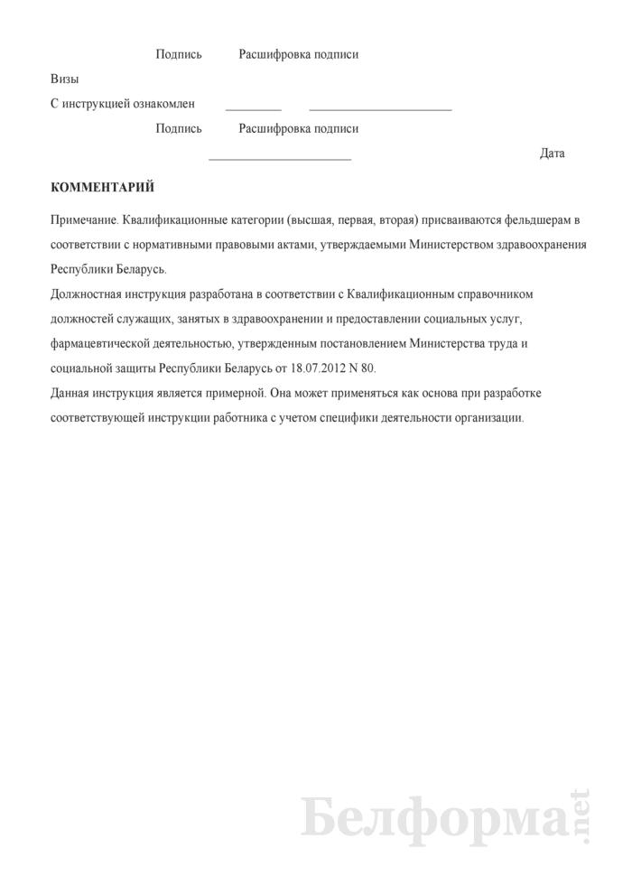 Должностная инструкция фельдшеру. Страница 4