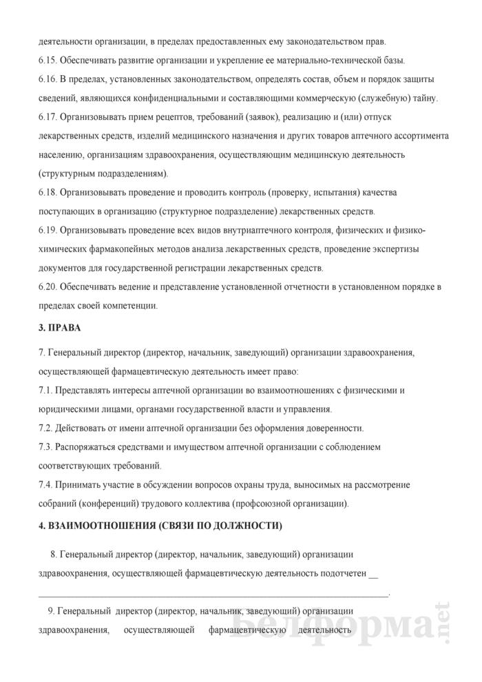 Должностная инструкция генеральному директору (директору, начальнику, заведующему) организации здравоохранения, осуществляющей фармацевтическую деятельность. Страница 4