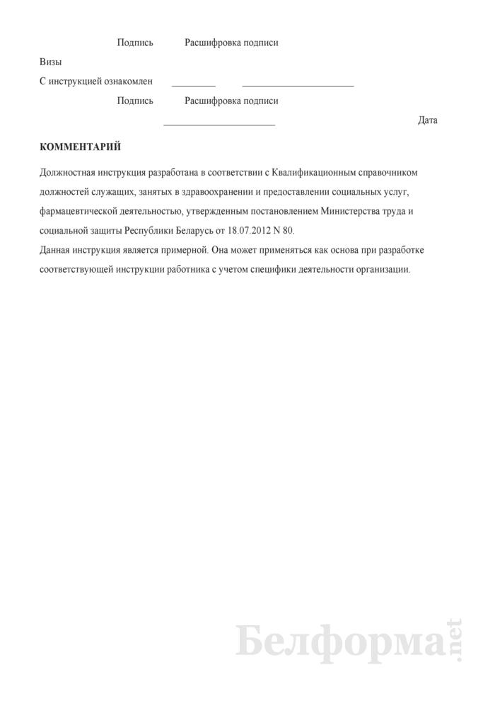 Должностная инструкция генеральному директору (директору, начальнику, заведующему) организации здравоохранения, осуществляющей фармацевтическую деятельность. Страница 6