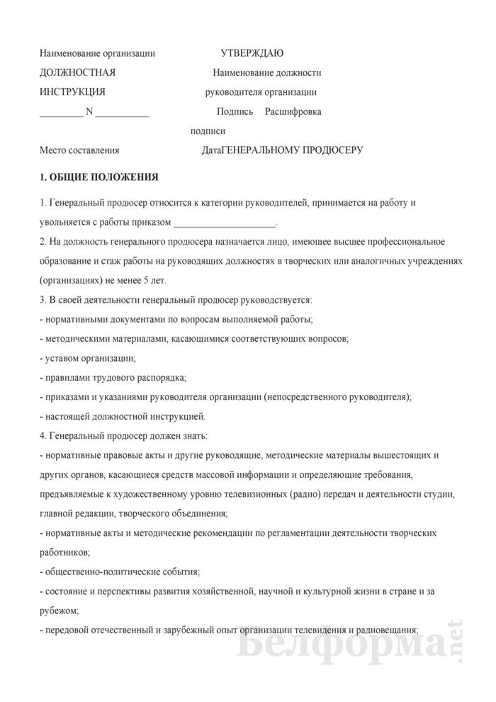 Должностная инструкция генеральному продюсеру. Страница 1
