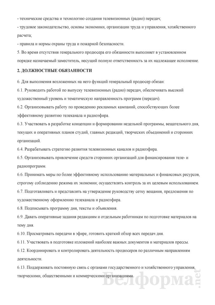 Должностная инструкция генеральному продюсеру. Страница 2