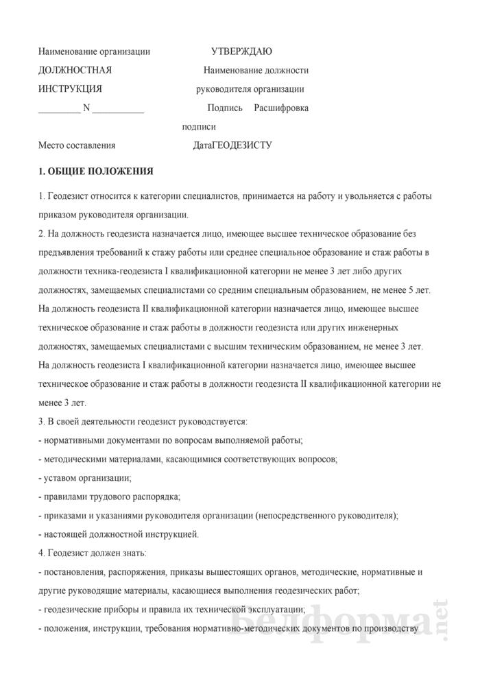 Должностная инструкция технику-геодезисту образец рб 2019.