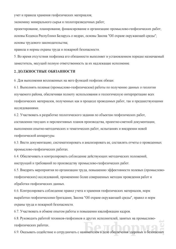 Должностная инструкция геофизику. Страница 2