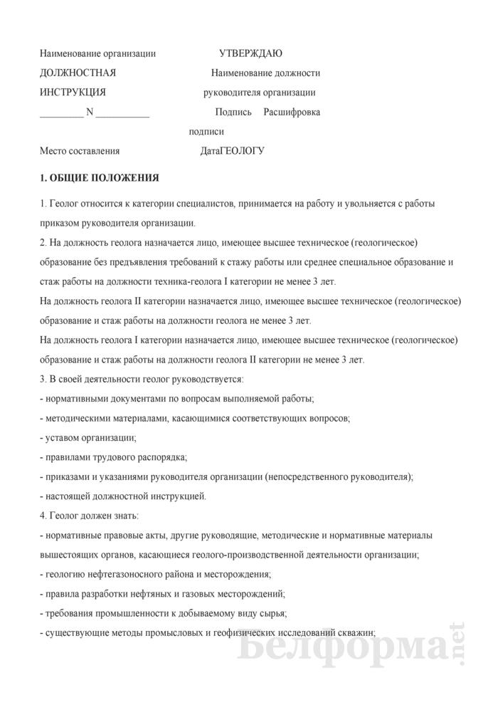 Должностная инструкция геологу. Страница 1