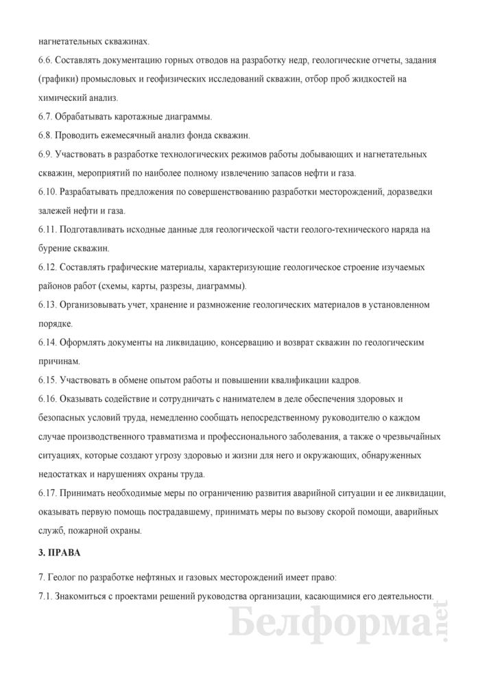 Должностная инструкция геологу по разработке нефтяных и газовых месторождений. Страница 3