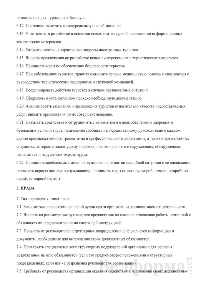 Должностная инструкция гиду-переводчику. Страница 3