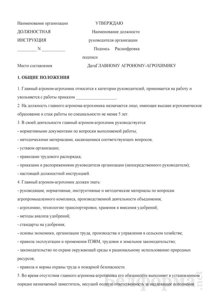 Должностная Инструкция Начальника Планово-Экономического Отдела В Здравоохранении