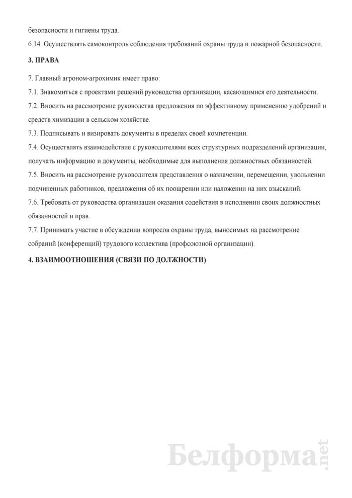 Должностная инструкция главному агроному-агрохимику. Страница 3