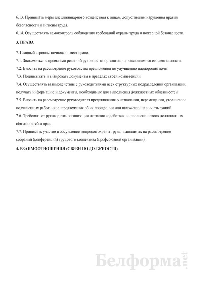 Должностная инструкция главному агроному-почвоведу. Страница 3