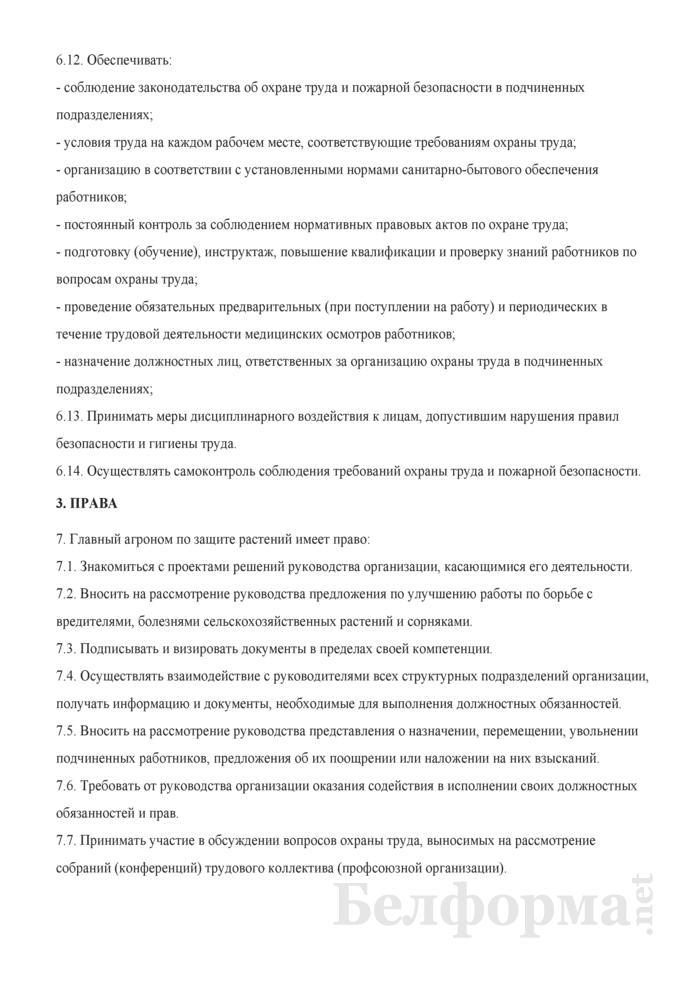 Должностная инструкция главному агроному по защите растений. Страница 3