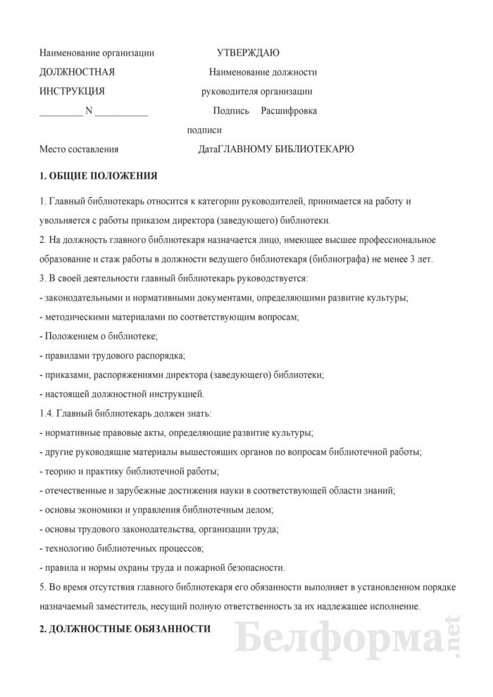 Должностная инструкция главному библиотекарю. Страница 1