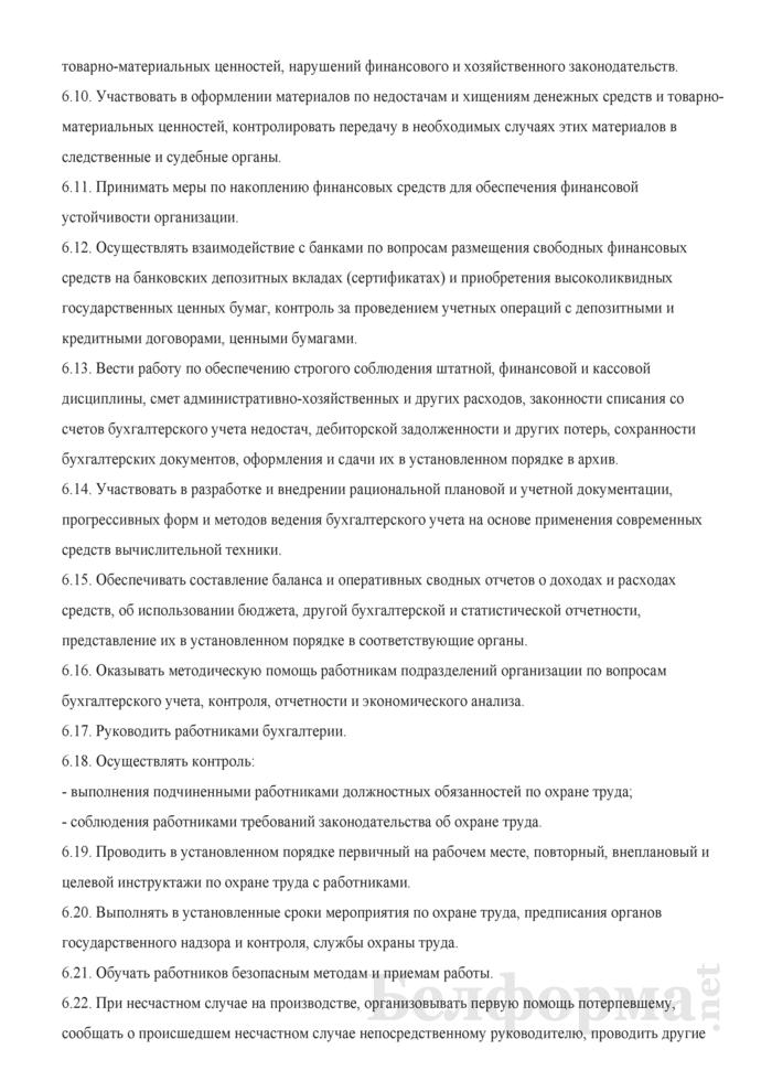 Должностная инструкция главному бухгалтеру. Страница 4