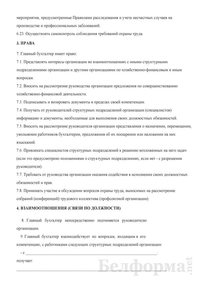 Должностная инструкция главному бухгалтеру. Страница 5