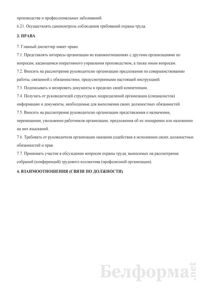 Должностная инструкция главному диспетчеру. Страница 4