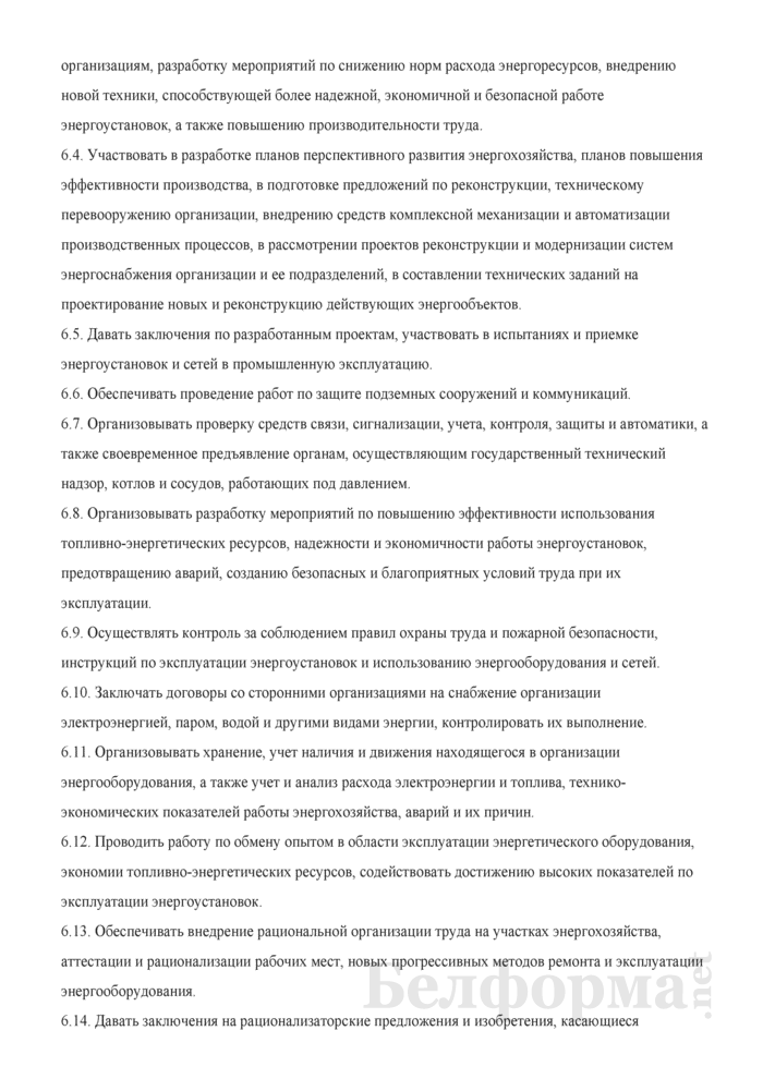 должностная инструкция главного энергетика предприятия рб