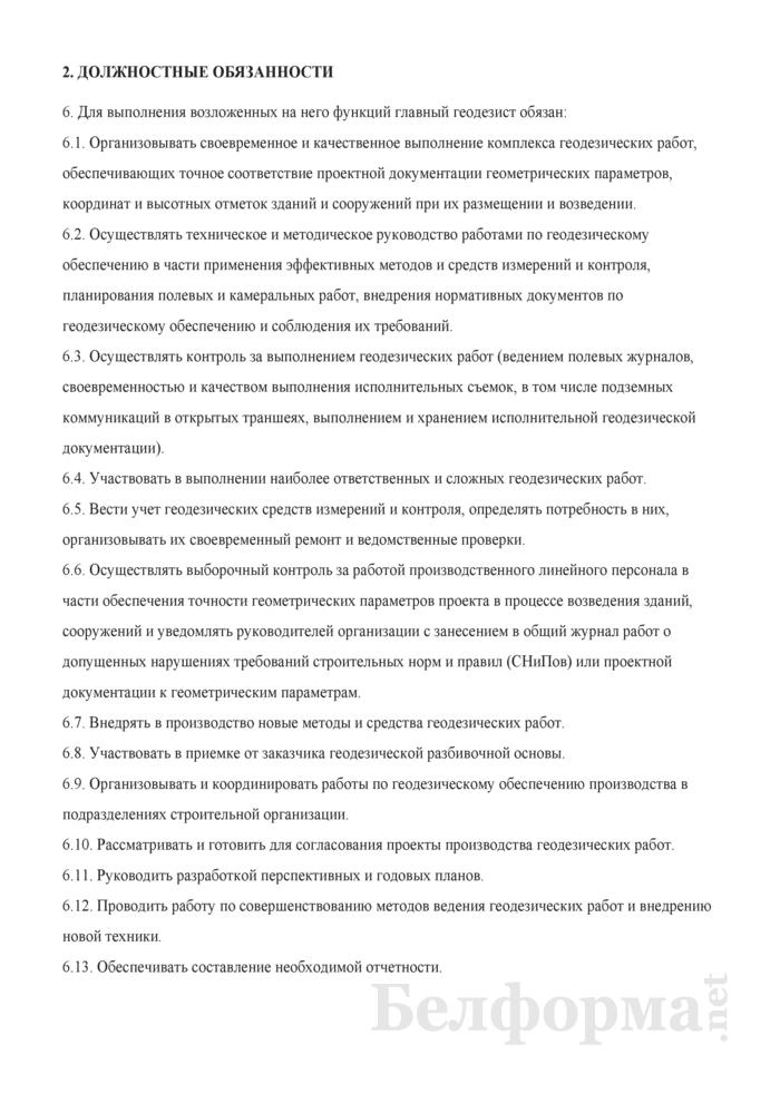 Должностная инструкция главному геодезисту. Страница 2