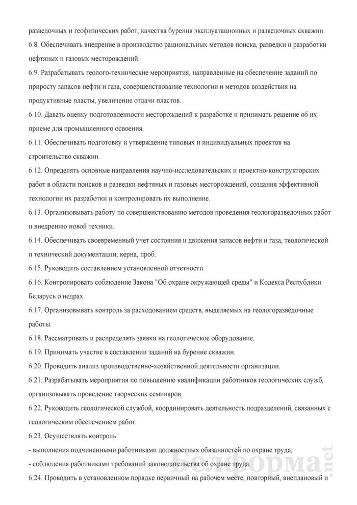 Должностная инструкция главному геологу (заместителю директора по геологии). Страница 3
