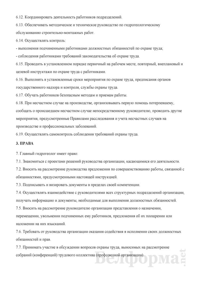 Должностная инструкция главному гидрогеологу. Страница 3
