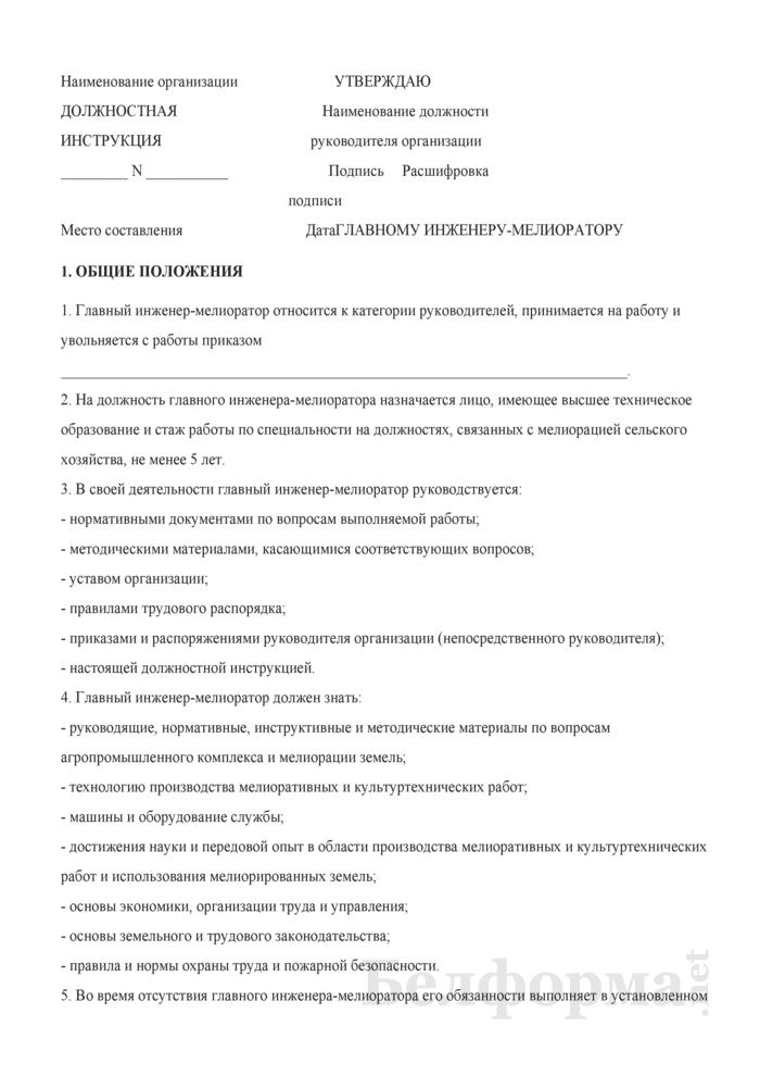 Должностная инструкция главному инженеру-мелиоратору. Страница 1