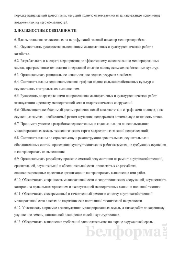 Должностная инструкция главному инженеру-мелиоратору. Страница 2