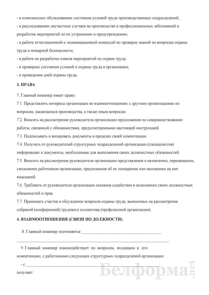 Должностная инструкция главному инженеру. Страница 5