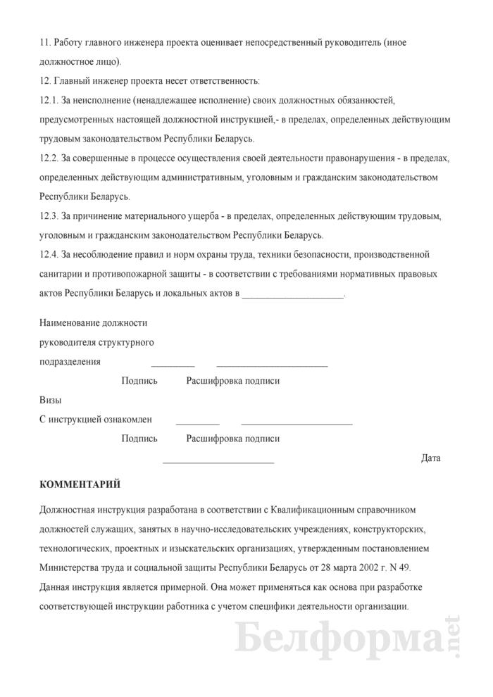 Должностная инструкция главному инженеру проекта. Страница 6
