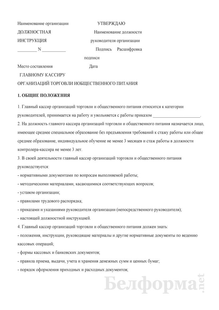 Должностная инструкция главному кассиру организаций торговли и общественного питания. Страница 1