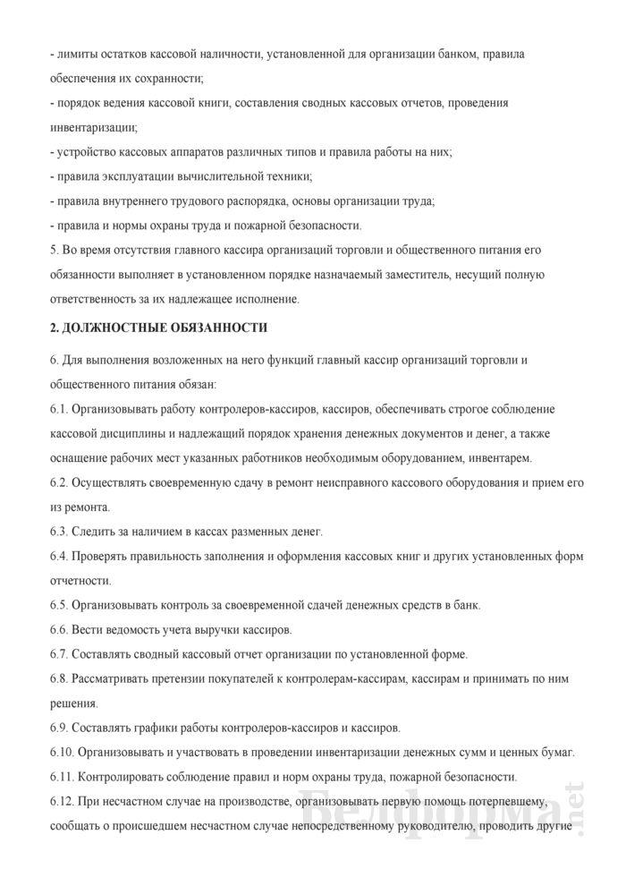 Должностная инструкция главному кассиру организаций торговли и общественного питания. Страница 2