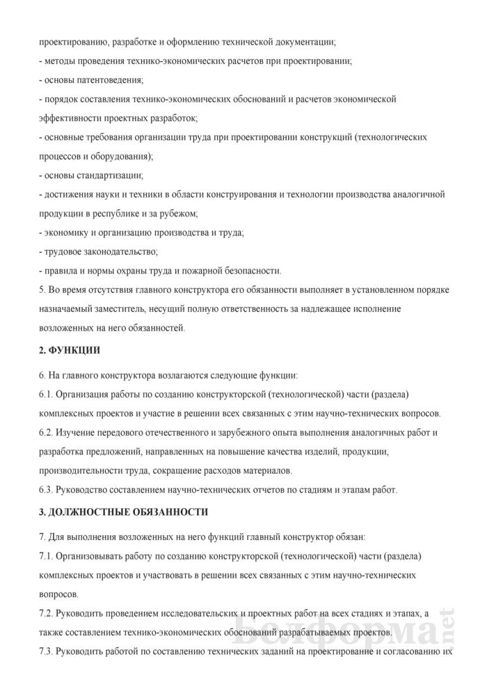 Должностная инструкция главному конструктору. Страница 2